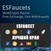 EsFaucet - лучший кран по сбору Ethereum