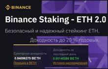 Binance Staking - ETH 2.0