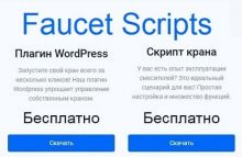 faucet scripts - скачать бесплатно скрипт для биткоин крана