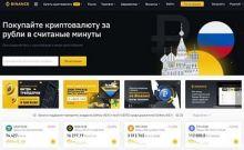 Главная страница криптовалютной биржи Binance