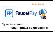 Лучшие криптовалютные краны с выводом на FaucetPay